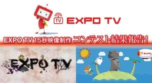 expocity_アイキャッチ_2