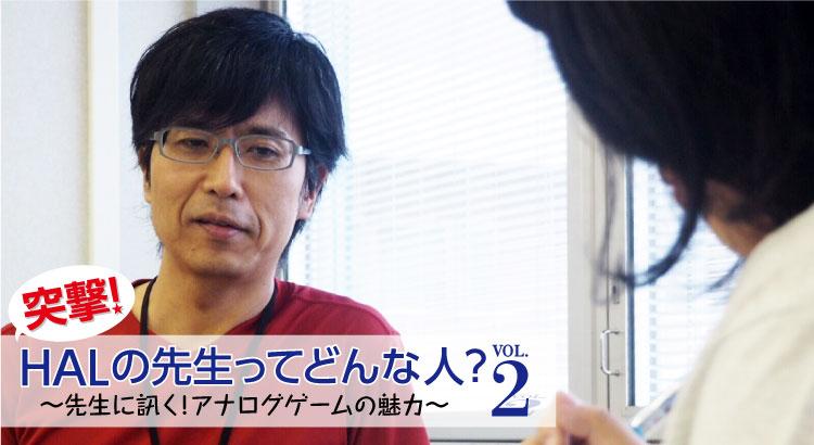 川端先生インタビュー-アイキャッチ