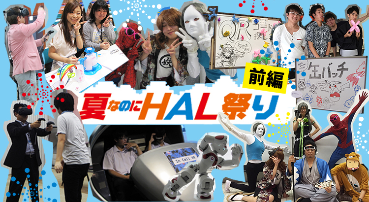 HAL祭り 前編