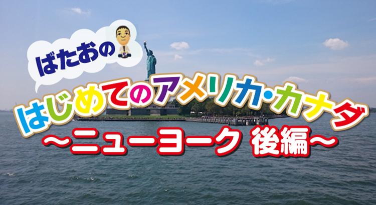 はじめてのアメリカ・カナダ~ニューヨーク後編~