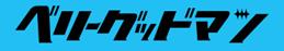 berrygoodman_logo