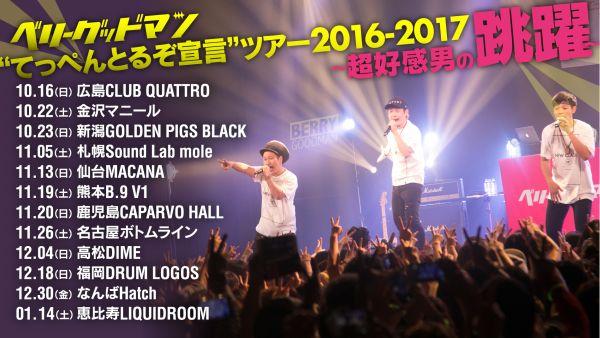 berrygoodman_tour