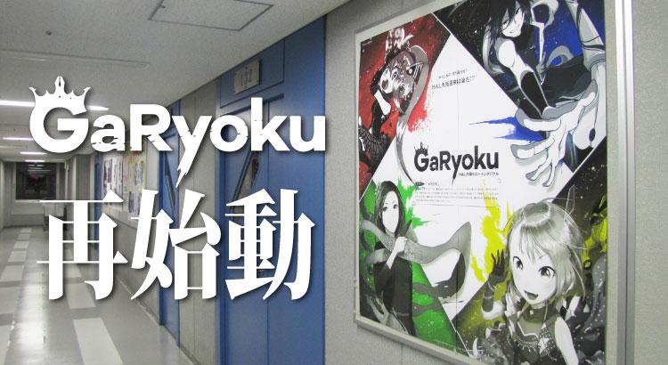 newGARYOKU_eye
