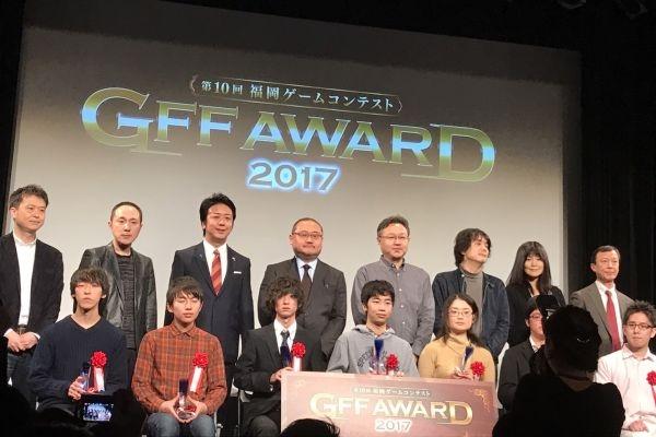 gff2017_02