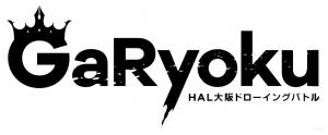 GaRyoku_logo