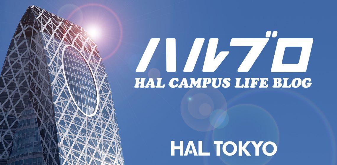 ハルブロ|HAL東京キャンパスライフブログ