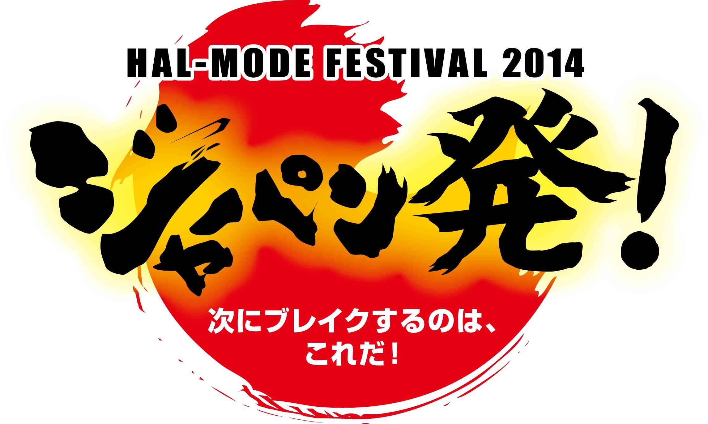 13_HMF2014_logo_1608.jpg