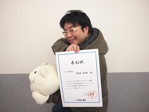 チャンピオン矢田君