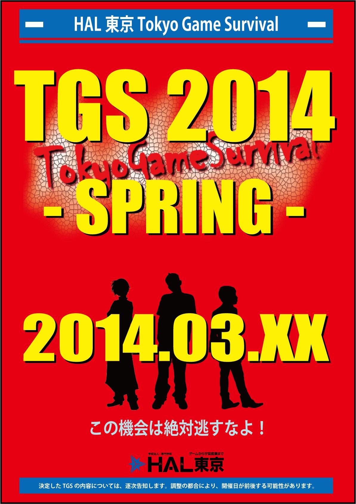 13_TGS2014(春)告知掲示_1603