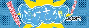 banner_tokesaga.jpg